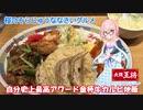 桜乃そらじゅうななさいグルメ 大阪王将の金杯牛カルビ炒飯