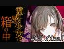 【すずきつづみ】霊感少女は箱の中#05final【CeVIO実況プレイ】