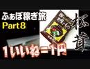 『1いいね=1円』 〜松茸に挑戦! ふぁぼ稼ぎ旅〜 Part8
