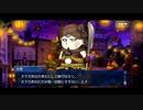 【実況】Fateを全く知らない男のFGO いざ鎌倉にさよならを【part3】