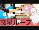 【弾いてみた】惑星ループ-ナユタン星人 cover by ひとろく