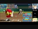 ebaseballパワフルプロ野球2020杯(仮) ポケットモンスター VS メジャーセカンド【5戦目】 part2