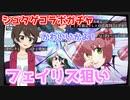 【マジカミ:MGCM】フェイリスピックアップ!知らないけど可愛すぎる!!【シュタゲコラボガチャ】