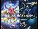 【遊戯王】闇のゲームホロスタシー #431【連続エクシーズ召喚の紋章獣VS最強無敵のメタルデビルゾア】