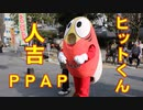 熊本県人吉市のゆるキャラ・ヒットくんのPPAP!!
