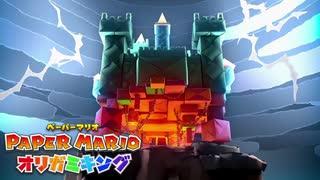 ☁ 紙と折り紙との戦い『ペーパーマリオ オリガミキング』実況プレイ Part50