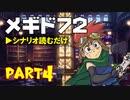デイブレTV 006 〜メギド72 Part4 「守りたいのは、その笑顔」(中編)〜