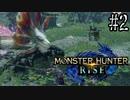 【MHRise】一蓮托生モンスターハンターライズ #2【実況プレイ】