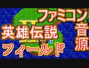 【英雄伝説Ⅱ】~フィールド~ファミコン音源アレンジ