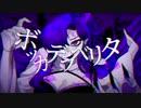 ボッカデラベリタ - 柊キライ/鈴蘭