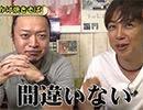 嵐・梅屋のスロッターズ☆ジャーニー #539【無料サンプル】
