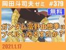 #379〈無料〉ガンダム富野由悠季はプペルを許すのか?(4.43)