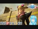 【実況】PSO2やる!【37】
