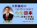 「バイデン政権の登場と不正疑惑」矢野義昭 AJER2021.1.22(1)