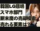 韓国LGスマホ部門に終了のお知らせか。6年間赤字連続のお荷物事業を売却検討。売れる要素とは