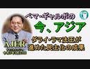 「ダライ・ラマ法王が進めた民主化の成果」ぺマギャルポ AJER2021.1.22(5)