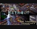 DIA1mod Tchernobog Torment編vol.9【弱点を的確に狙われピンチ??通常フロア制覇まで完走!】