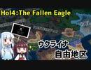 【HoI4】ウクライナ自由地区 実況【The Fallen Eagle mod】