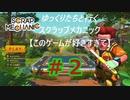 【Scrap Mechanic】このゲームが好きすぎて#2【ゆっくり】