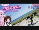 ぼくらの自転車操業!!-サイクリングデイズ!!- vol.5 青の世界と海辺カフェ-??編①-