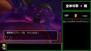 【PS2版ドラクエ8】 バグあり低レベルクリア Part15 (終)【ゆっくり解説】