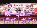 【雀魂-じゃんたま-】初心者の麻雀生活 32日目 咲ーSakiーコラボガチャに挑戦した末路