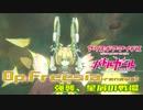 【アリスギア×バトガ】特殊宙域作戦Op.フリージア VERYHARD「強襲、星屑の戦場」煌上 花音ソロ ノーダメクリア