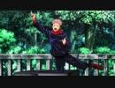 【耐久】虎杖「はい!!おっぱっぴー!!!」【3分間】