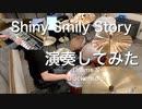 【るし誕】Shiny Smily Story【演奏してみた】