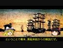 【ゆっくり解説】開国と2つの日米条約