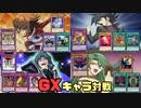 【遊戯王ADS】E・HERO ネクロイド・シャーマン