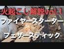 火起こし解説vol.1【ファイヤースターター×フェザースティック】