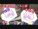 キモ男とキモ女の1人2役で『チューリングラブ』歌ってみたらやっぱりキモかったwwwwwwwwwww
