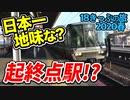 【迷列車の旅】世界一の〇〇をを見に行く!日本一地味な起終点駅とは!?【18きっぷ2020春一日目神戸編】