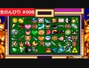 【生のんびり #008】星のカービィ SDX【PART8】