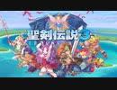 聖剣伝説3【実況プレイ】PART1