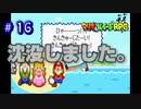 マリオが乗った沈没船が沈没しました。【マリオ&ルイージRPG】Part16