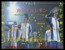 【かつての繁栄】γ時代初期のカナダ☆レモン(前半)【コメ付き】 thumbnail