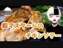 【粒マスタードのチキンソテー】つまみのおつまみキッチン【Vtuber】