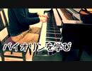 【ただジャズが好きなだけシリーズ】All or Nothing at All (1939 song) - ジャズピアノ
