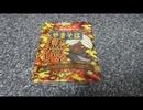 【ペヤング】友人が買ってきた獄激辛カレー 食べてみた。