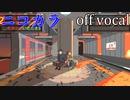 【ニコカラ】その電車、中津止まりにつき off vocal