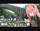ちょこっと冬Ninjaとどこまでも #3 今も現役!?御坂サイフォン橋!