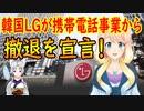 【韓国の反応】LGフォンは金を払って買うものではない!韓国LGが携帯電話事業から撤退を宣言【世界の〇〇にゅーす】