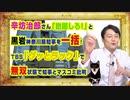 #913 辛坊治郎さん「把握しろ!」と神奈川県知事を一括!TBS「グッとラック」で無双状態で知事とマスコミ批判|みやわきチャンネル(仮)#1053Restart913