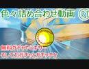 【パワプロ】 色々詰め合わせ動画㉛【サクセススペシャル】