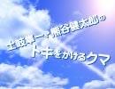 『土岐隼一・熊谷健太郎のトキをかけるクマ』第81回