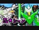 【ポケモン剣盾】忍☆シャン  六ノ巻 【決着フラダリ】