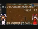 ゆっくりたちの永住RimWorld実況part6-31