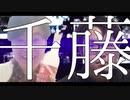 【替え歌MAD】千藤×ココロオドル【歌詞付き】